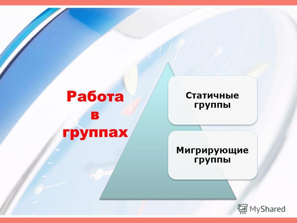 Статичные группы Мигрирующие группы Работа в группах