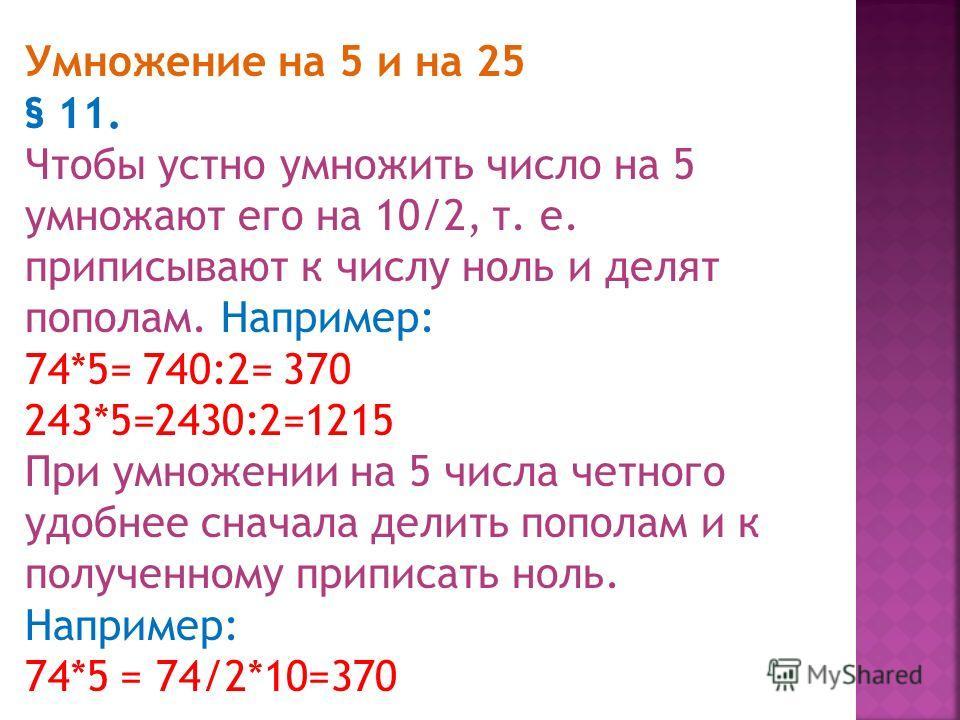 § 10. Чтобы устно разделить число на 8, его трижды делят пополам. Например: 464:8=232:4=116:2=58 516:8=258:4=129:2= 64 1/2