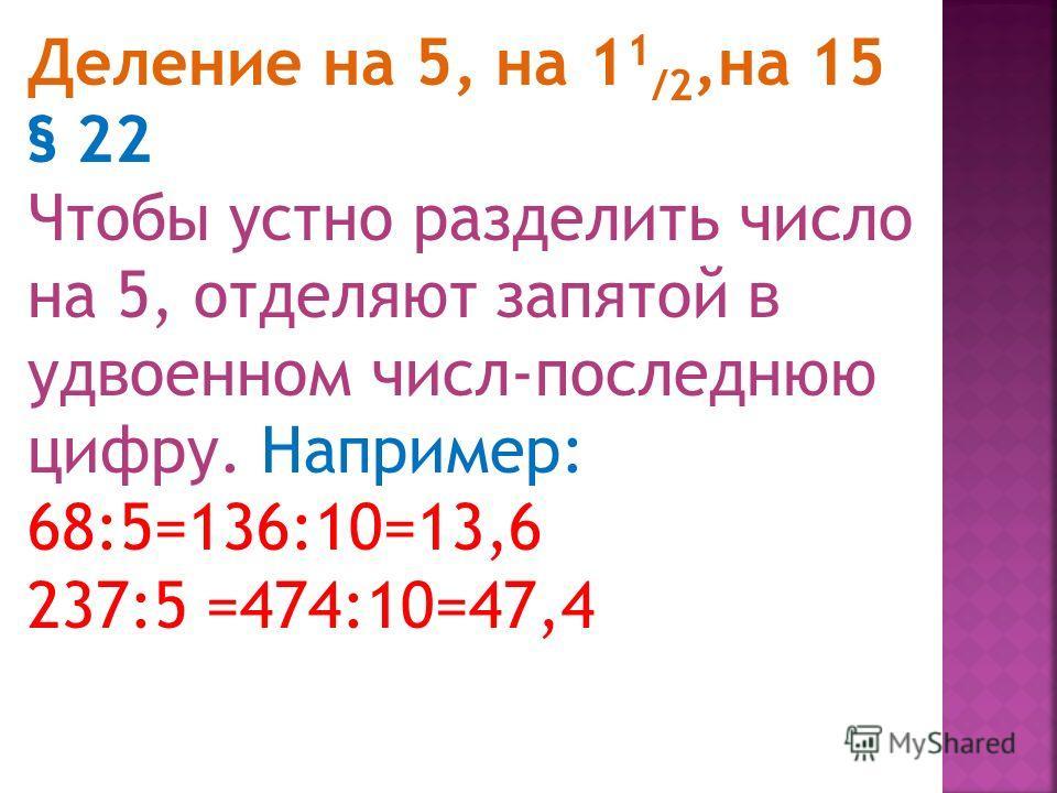 § 21 Чтобы устно умножить число на 11, приписывают к нему ноль и прибавляют множимое. Например: 87*11=870+87=957