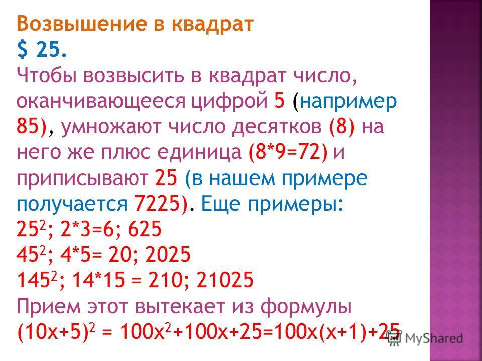 § 24. Чтобы устно разделить число на 15, делят удвоенное число на 30. Например 240:15=480:30=48:3=16 462:15=924:30=30 24 / 30 =30 4 / 5 =3 0,8 (или 924:30 =308:10=30,8)
