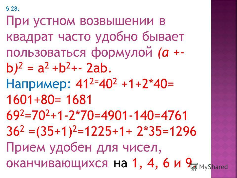 § 27. Так как 0,5= ½, а 0,25 = ¼, то приемом § 25 можно пользоваться также и для возвышения в квадрат чисел, оканчивающихся дробью ½: (8½ ) 2 =72 ¼ (14½) 2 = 210 ¼ и т п.