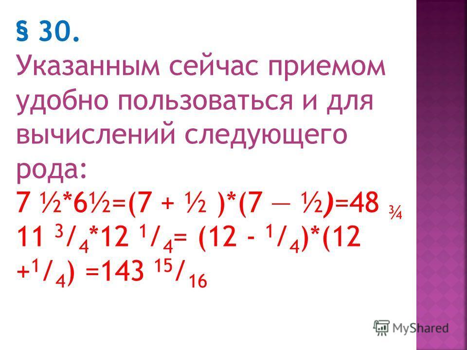 § 29. Пусть требуется выполнить устно умножение 52*48 Мысленно представляем эти множители в виде (50 + 2)*(502) и применяем приведенную в заголовке формулу: (50+2)*(502)=50 2 -2 2 = 2496 Подобным же образом поступают во всех вообще случаях, когда оди