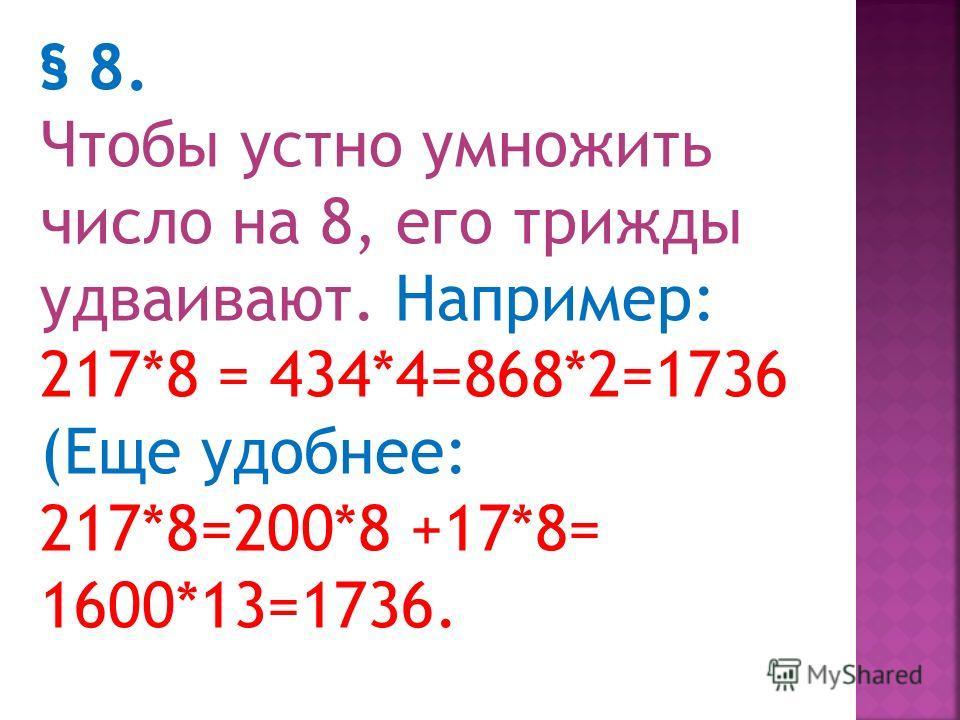 Умножение на 4 и на 8 § 7. Чтобы устно умножить число на 4, его дважды удваивают. Например: 112*4 =224*2=448 335*4 = 670*2 =1340