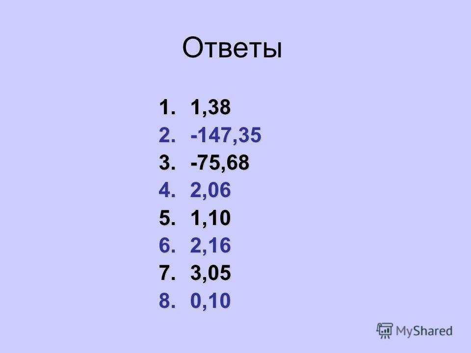 Ответы 1.1,38 2.-147,35 3.-75,68 4.2,06 5.1,10 6.2,16 7.3,05 8.0,10