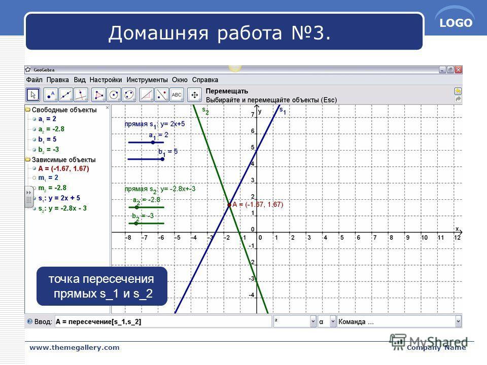 LOGO www.themegallery.comCompany Name Домашняя работа 3. точка пересечения прямых s_1 и s_2
