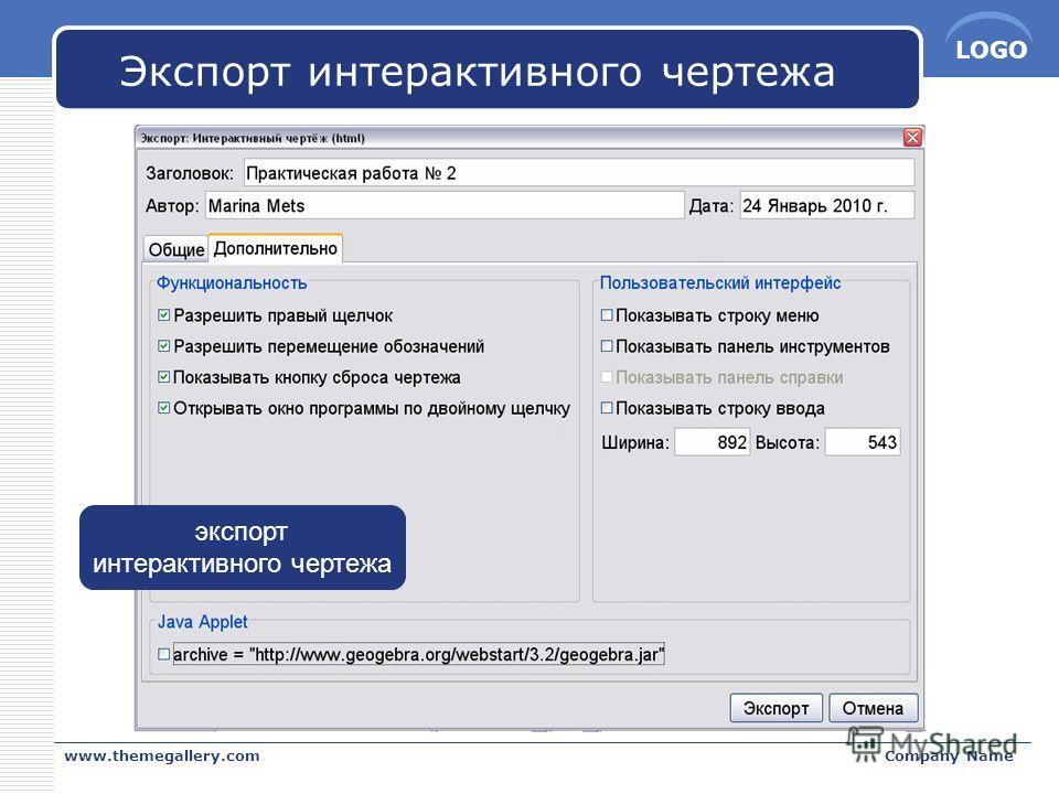 LOGO www.themegallery.comCompany Name Экспорт интерактивного чертежа экспорт интерактивного чертежа