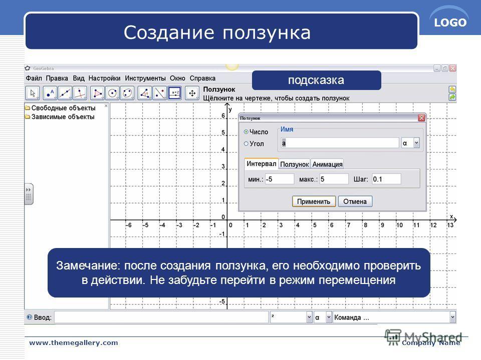 LOGO www.themegallery.comCompany Name Создание ползунка подсказка Замечание: после создания ползунка, его необходимо проверить в действии. Не забудьте перейти в режим перемещения