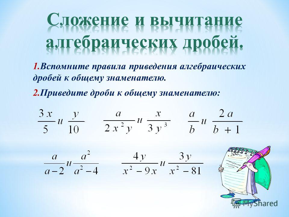 1.Вспомните правила приведения алгебраических дробей к общему знаменателю. 2.Приведите дроби к общему знаменателю: