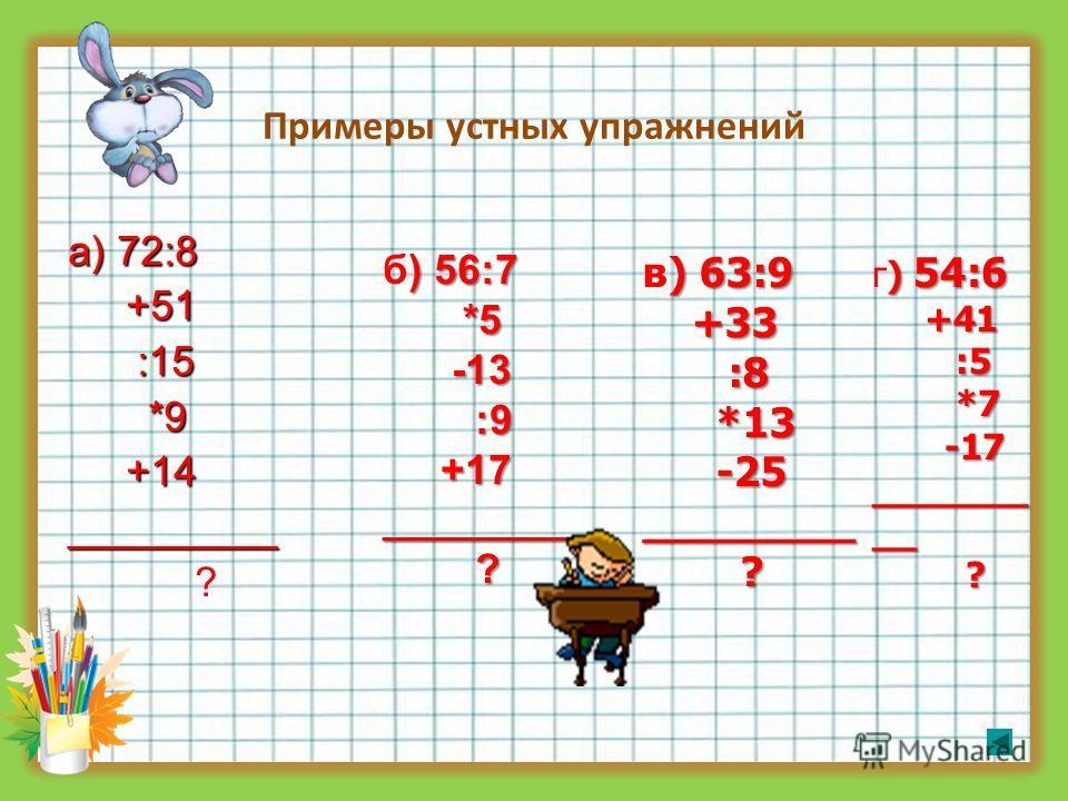 Какое число получится в конце цепочки? 50 + 40 : 3 ? - 10 : 5 х 8 Примеры устных упражнений