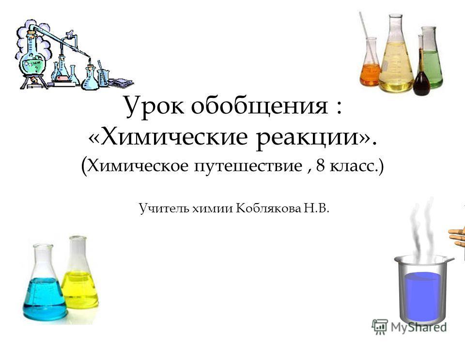 Урок обобщения : «Химические реакции». ( Химическое путешествие, 8 класс.) Учитель химии Коблякова Н.В.