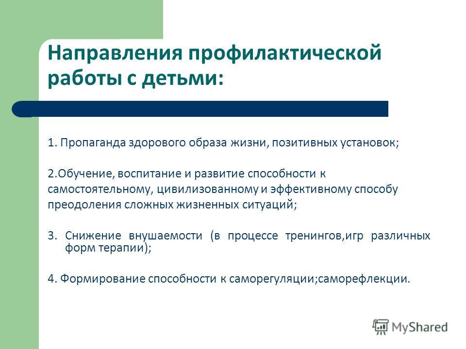Этапы формирования зависимого поведения: I.Этап первых проб II.Этап поиска – формирования зависимого поведения III. Этап групповой психической зависимости