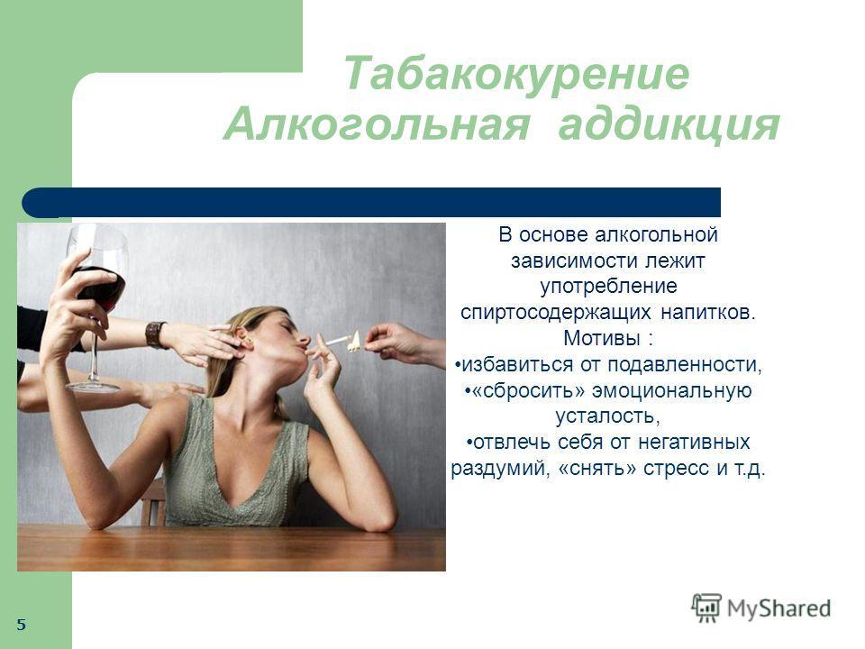 Наркотическая аддикция- болезненные состояния, характеризующиеся явлениями психической и физической зависимости, настоятельной и непреодолимой потребностью в повторном потреблении ПАВ. действия на ЦНС стимулируют, вызывают эйфорию, изменяют восприяти