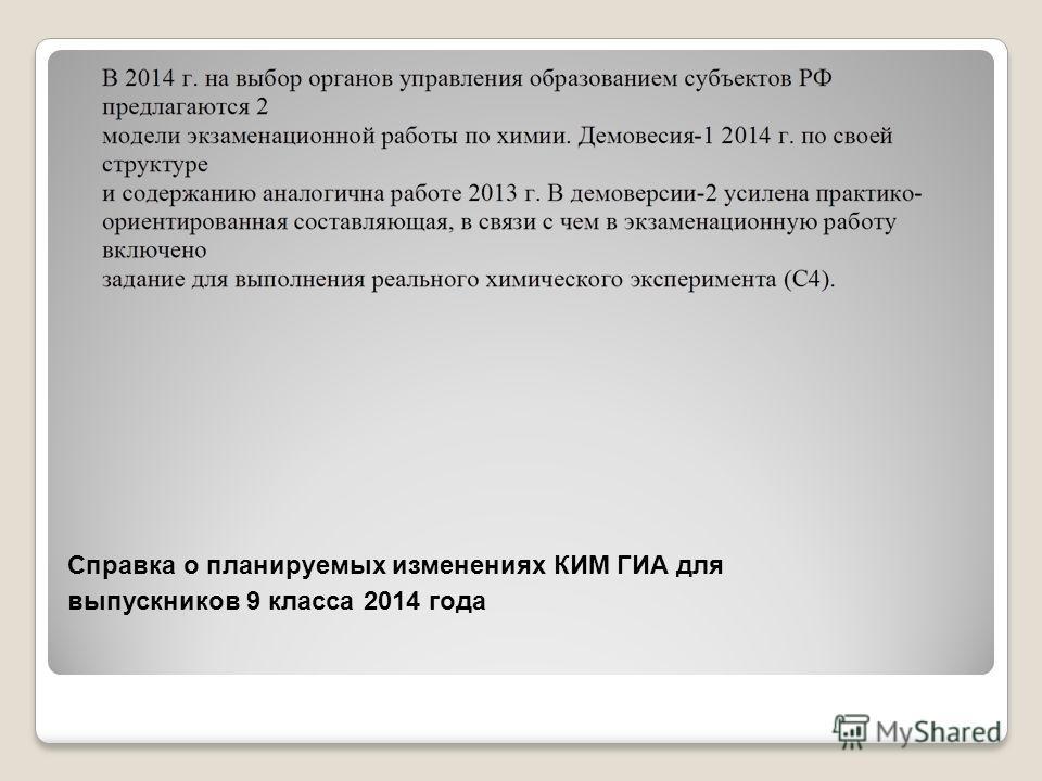 Справка о планируемых изменениях КИМ ГИА для выпускников 9 класса 2014 года