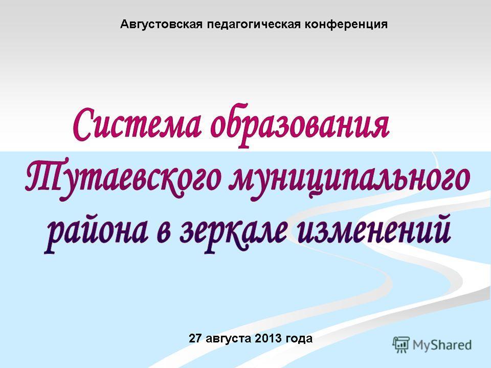 Администрация Тутаевского муниципального района Департамент образования