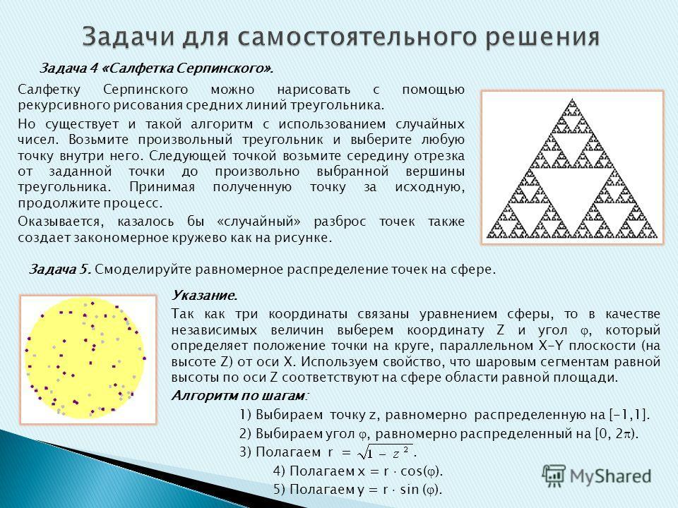 Салфетку Серпинского можно нарисовать с помощью рекурсивного рисования средних линий треугольника. Но существует и такой алгоритм с использованием случайных чисел. Возьмите произвольный треугольник и выберите любую точку внутри него. Следующей точкой