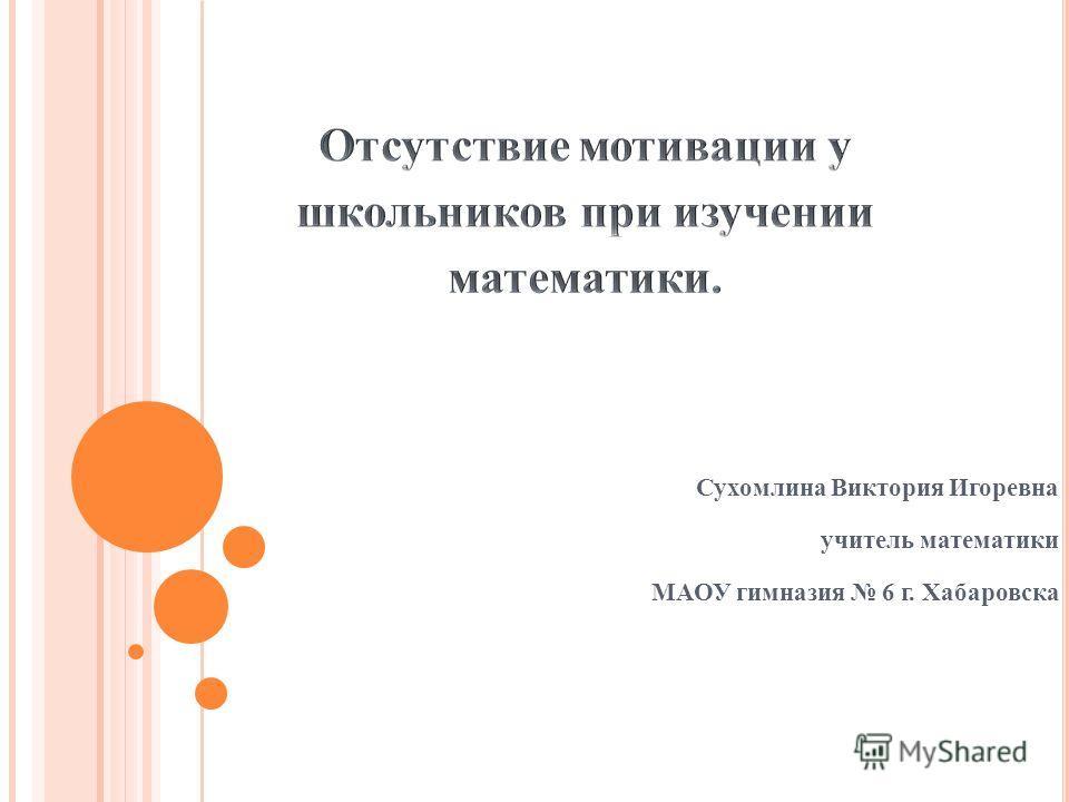 Сухомлина Виктория Игоревна учитель математики МАОУ гимназия 6 г. Хабаровска