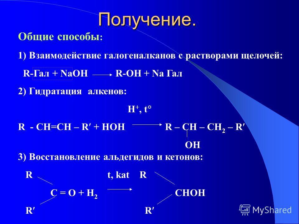 Получение. Общие способы : 1) Взаимодействие галогеналканов с растворами щелочей: R-Гал + NaOH R-OH + Na Гал 2) Гидратация алкенов: H +, t R - CH=CH – R + HOH R – CH – CH 2 – R ОH 3) Восстановление альдегидов и кетонов: R t, kat R C = O + H 2 CHOH R