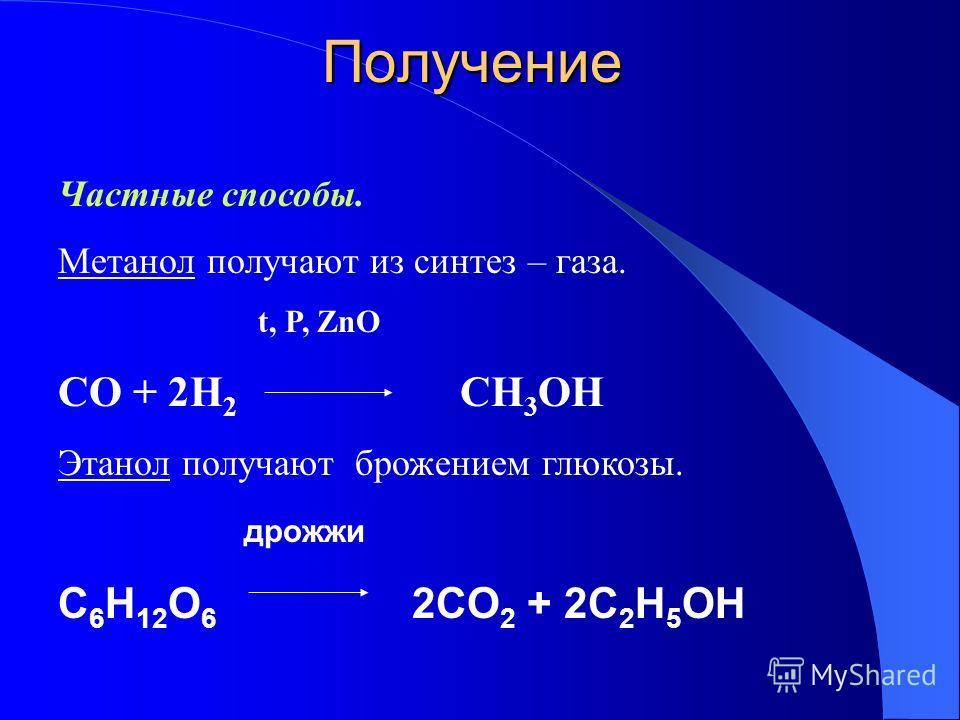 Получение Частные способы. Метанол получают из синтез – газа. t, P, ZnO CO + 2H 2 CH 3 OH Этанол получают брожением глюкозы. дрожжи C 6 H 12 O 6 2CO 2 + 2C 2 H 5 OH