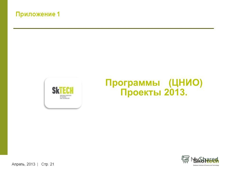 Программы (ЦНИО) Проекты 2013. Приложение 1 Апрель, 2013 | Стр. 21
