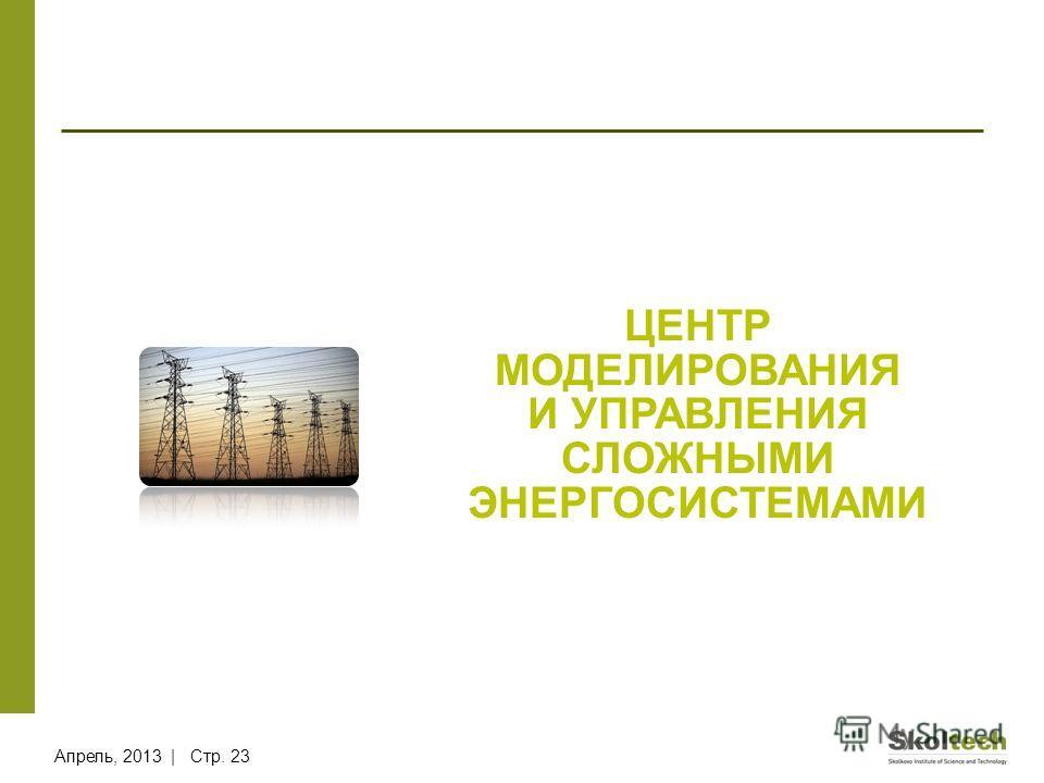 ЦЕНТР МОДЕЛИРОВАНИЯ И УПРАВЛЕНИЯ СЛОЖНЫМИ ЭНЕРГОСИСТЕМАМИ Апрель, 2013 | Стр. 23