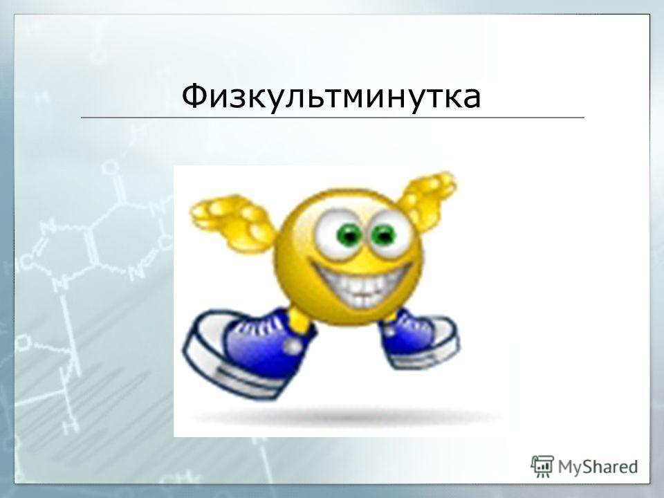 1)Избыток белка------ углеводы 2)Избыток жиров------ --------углеводы