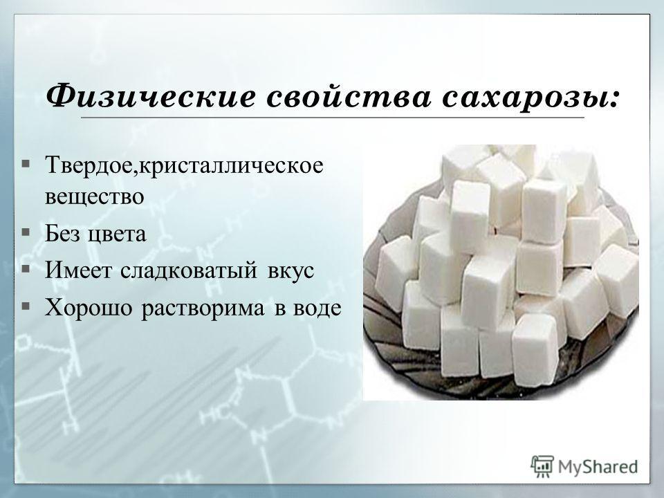 Физические свойства глюкозы Твердое, кристаллическое вещество Без цвета Имеет сладковатый вкус Хорошо растворимо в воде Исследуйте характер среды раствора глюкозы индикатором Вывод : характер среды - нейтральный