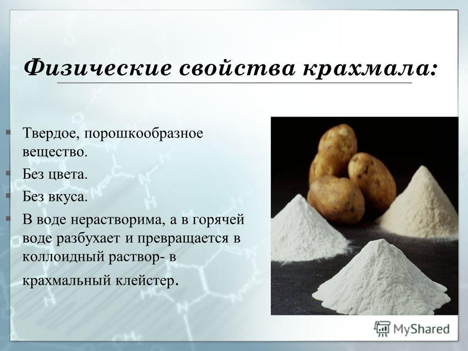 Физические свойства сахарозы: Твердое,кристаллическое вещество Без цвета Имеет сладковатый вкус Хорошо растворима в воде
