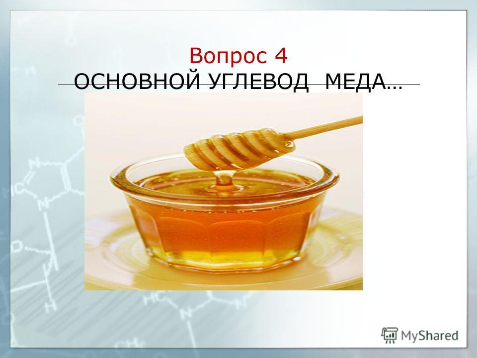 Мальтоза – солодовый сахар Содержится в солоде – пророщенных, высушенных и размолотых зёрнах ячменя.