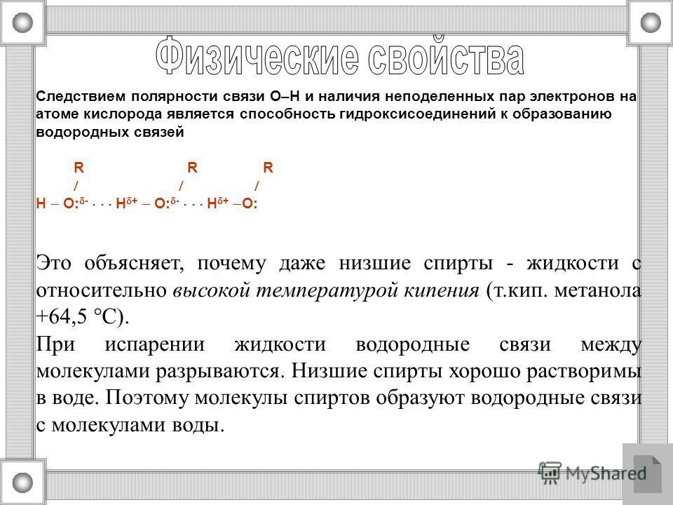 Следствием полярности связи О–Н и наличия неподеленных пар электронов на атоме кислорода является способность гидроксисоединений к образованию водородных связей R R R H O: - H + O: - H + O: Это объясняет, почему даже низшие спирты - жидкости с относи