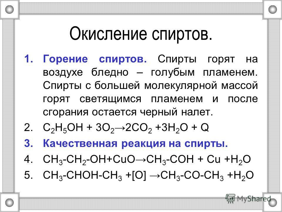 Окисление спиртов. 1.Горение спиртов. Спирты горят на воздухе бледно – голубым пламенем. Спирты с большей молекулярной массой горят светящимся пламенем и после сгорания остается черный налет. 2.C 2 H 5 OH + 3O 2 2CO 2 +3H 2 O + Q 3.Качественная реакц