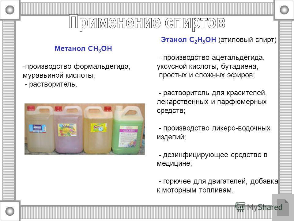Метанол CH 3 OH -производство формальдегида, муравьиной кислоты; - растворитель. Этанол С 2 Н 5 ОН (этиловый спирт) - производство ацетальдегида, уксусной кислоты, бутадиена, простых и сложных эфиров; - растворитель для красителей, лекарственных и па