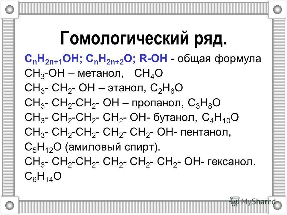 Гомологический ряд. С n H 2n+1 OH; С n H 2n+2 O; R-OH - общая формула CH 3 -OH – метанол, СH 4 O СH 3 - CH 2 - OH – этанол, С 2 H 6 O СH 3 - CH 2 -СH 2 - OH – пропанол, С 3 H 8 O СH 3 - CH 2 -СH 2 - СH 2 - OH- бутанол, С 4 H 10 O СH 3 - CH 2 -СH 2 -