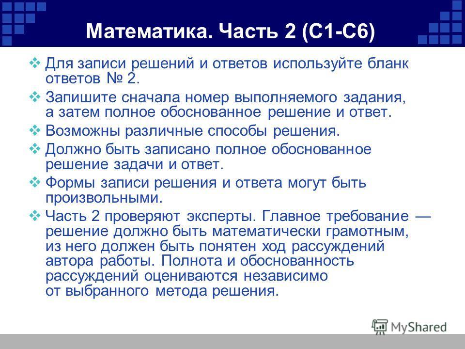 Математика. Часть 2 (С1-С6) Для записи решений и ответов используйте бланк ответов 2. Запишите сначала номер выполняемого задания, а затем полное обоснованное решение и ответ. Возможны различные способы решения. Должно быть записано полное обоснованн