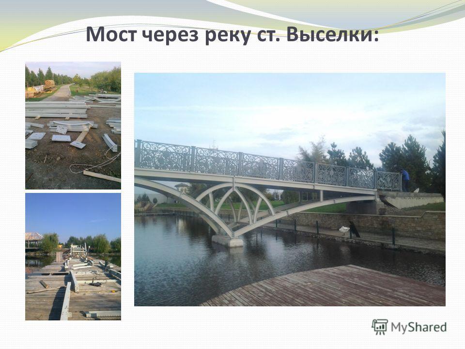 Мост через реку ст. Выселки:
