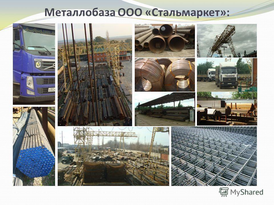 Металлобаза ООО «Стальмаркет»: