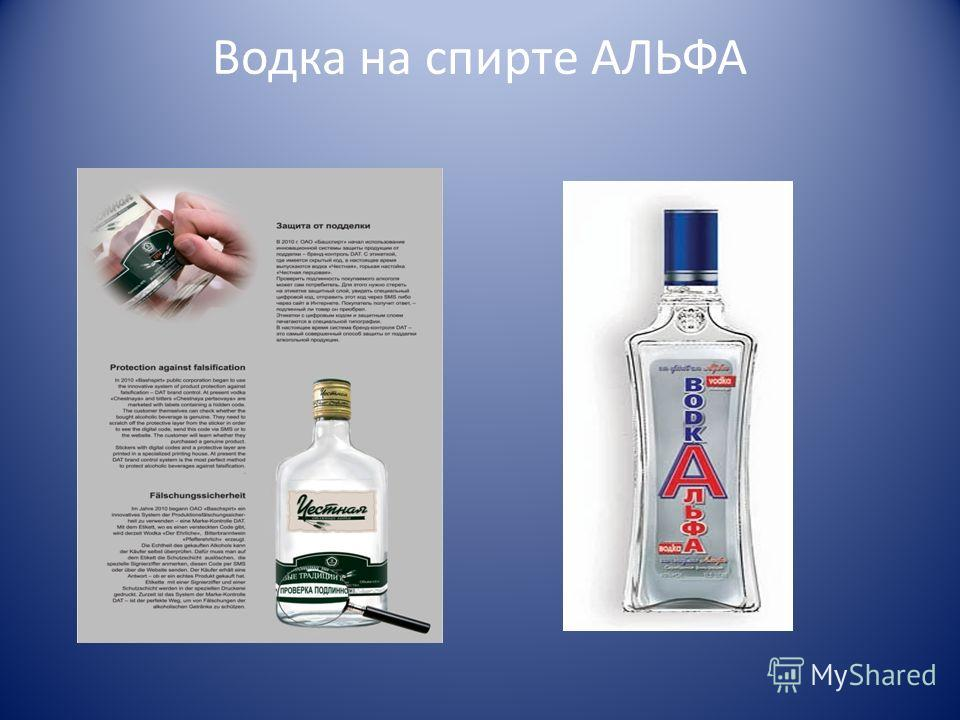 Водка на спирте АЛЬФА