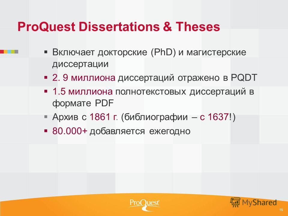 15 ProQuest Dissertations & Theses Включает докторские (PhD) и магистерские диссертации 2. 9 миллиона диссертаций отражено в PQDT 1.5 миллиона полнотекстовых диссертаций в формате PDF Архив с 1861 г. (библиографии – с 1637!) 80.000+ добавляется ежего
