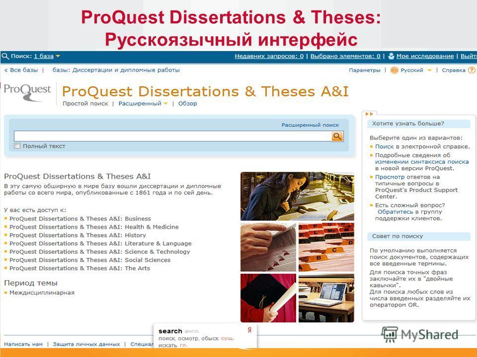 ProQuest Dissertations & Theses: Русскоязычный интерфейс