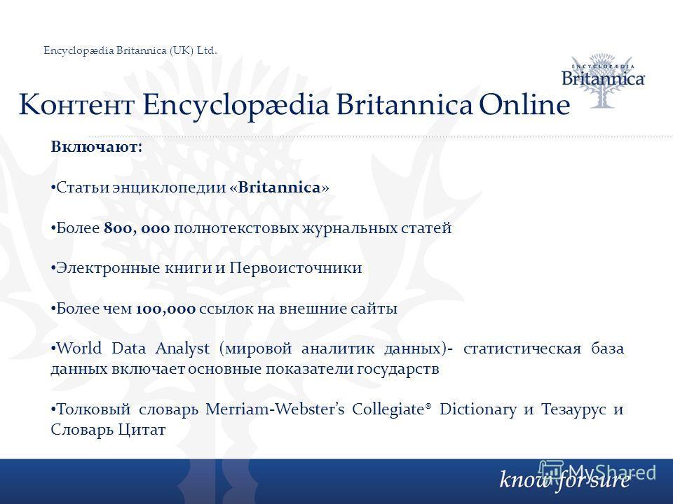 Контент Encyclopædia Britannica Online Включают: Статьи энциклопедии «Britannica» Более 800, 000 полнотекстовых журнальных статей Электронные книги и Первоисточники Более чем 100,000 ссылок на внешние сайты World Data Analyst (мировой аналитик данных