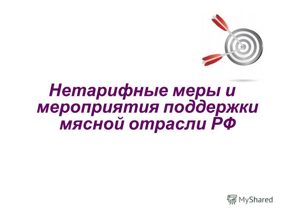 Нетарифные меры и мероприятия поддержки мясной отрасли РФ