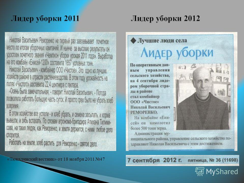 «Тюкалинский вестник» от 18 ноября 2011 47