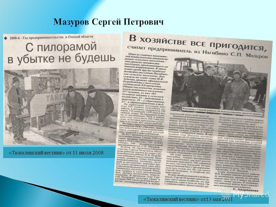«Тюкалинский вестник» от 11 июля 2008 «Тюкалинский вестник» от13 мая 2011