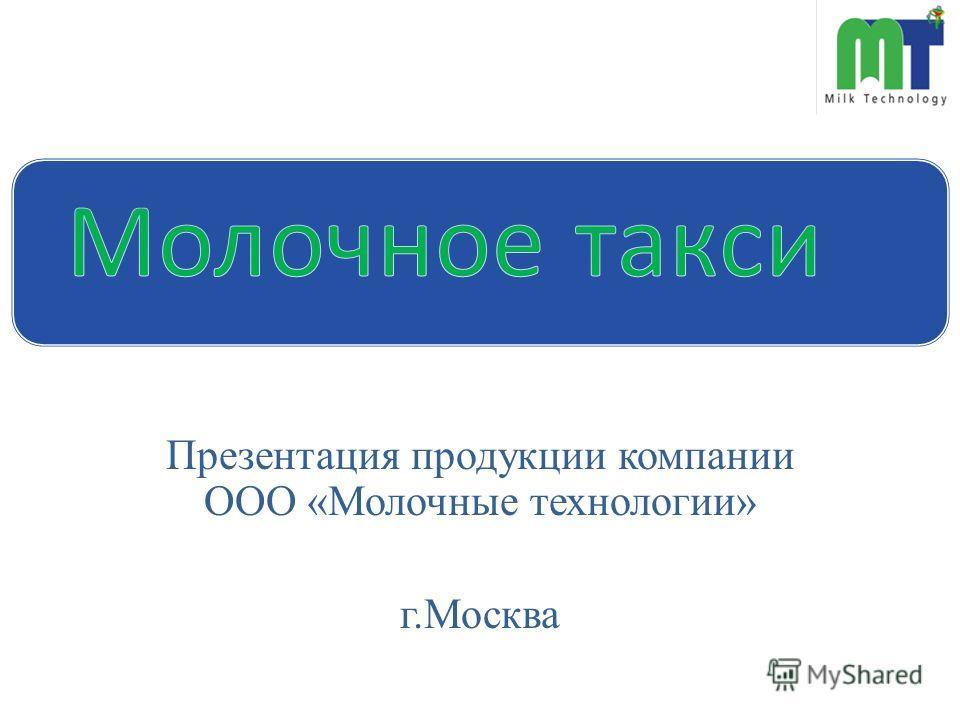 Презентация продукции компании ООО «Молочные технологии» г.Москва