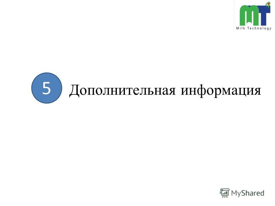 Дополнительная информация 5