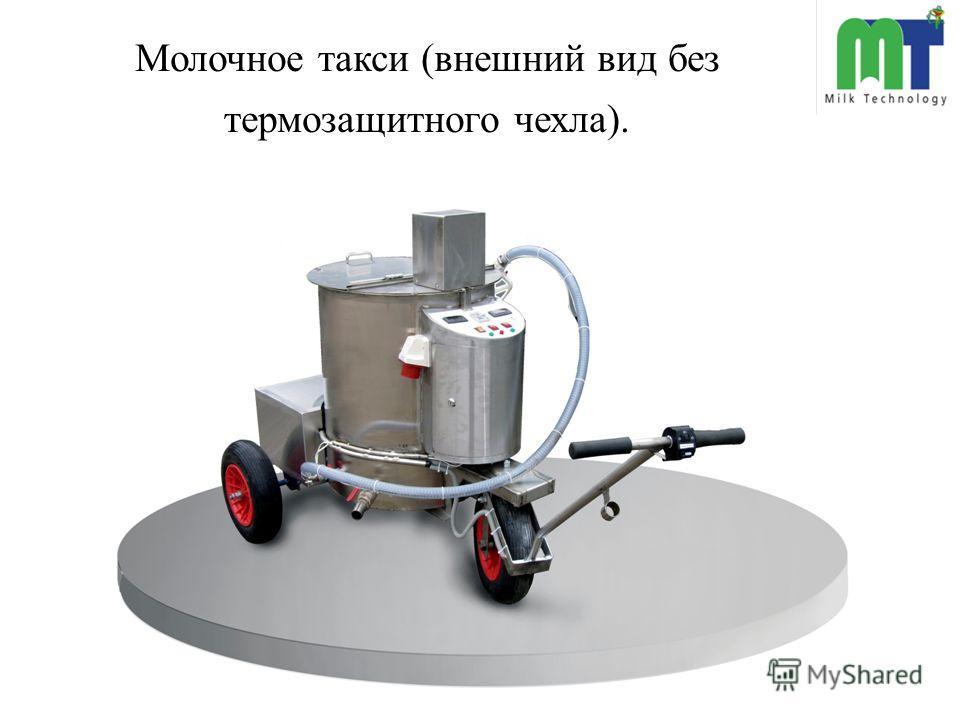 Молочное такси (внешний вид без термозащитного чехла). ФОТО 2