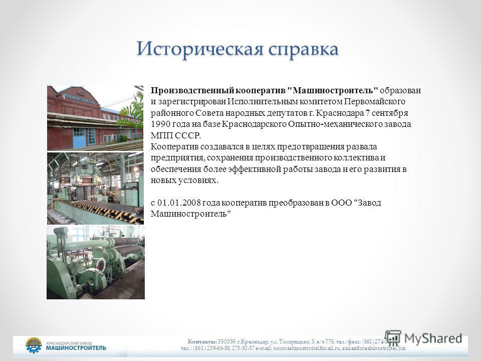 Историческая справка Производственный кооператив