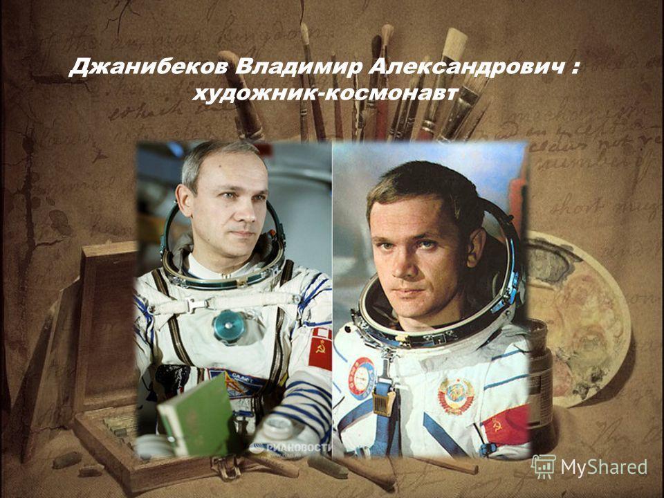 Джанибеков Владимир Александрович : художник-космонавт