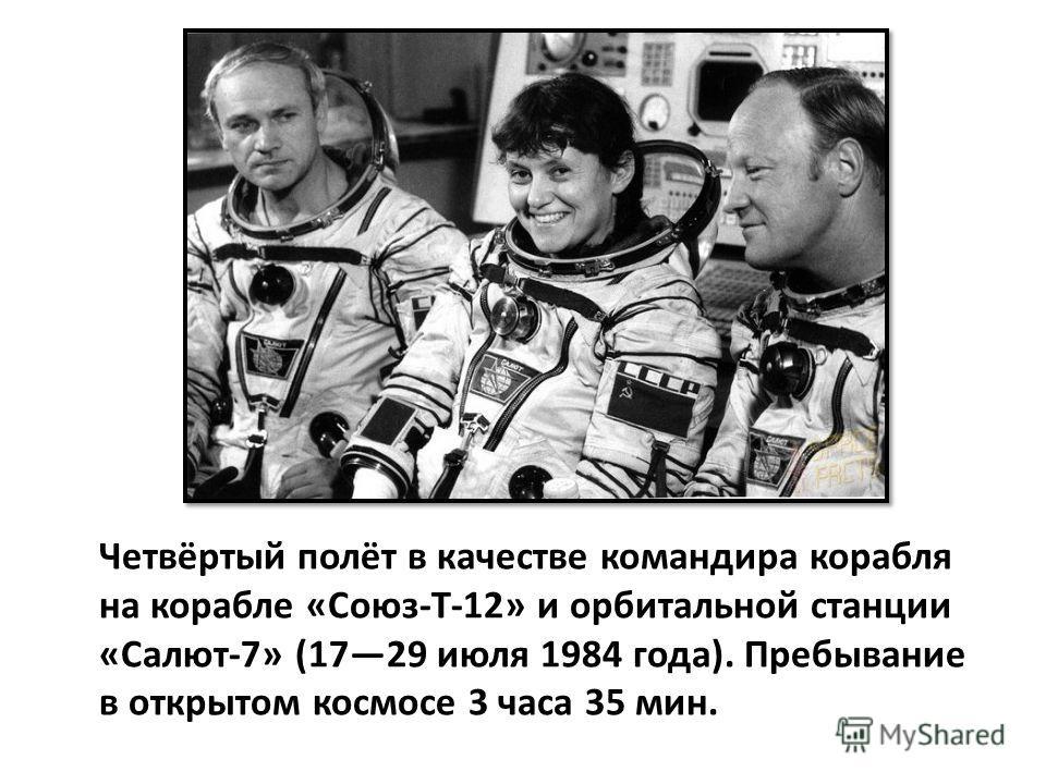Четвёртый полёт в качестве командира корабля на корабле «Союз-Т-12» и орбитальной станции «Салют-7» (1729 июля 1984 года). Пребывание в открытом космосе 3 часа 35 мин.