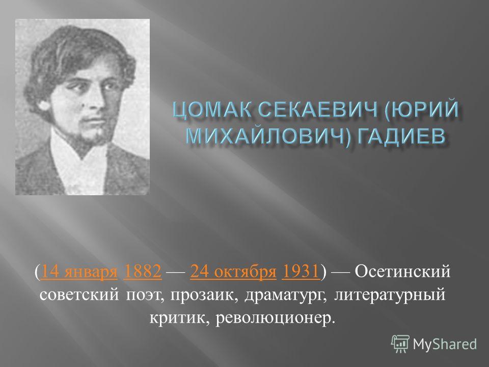 (14 января 1882 24 октября 1931) Осетинский советский поэт, прозаик, драматург, литературный критик, революционер.14 января188224 октября1931