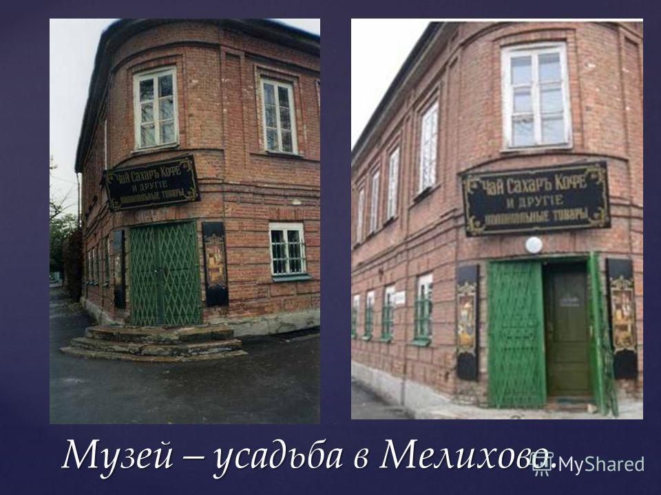 Музей – усадьба в Мелихово.